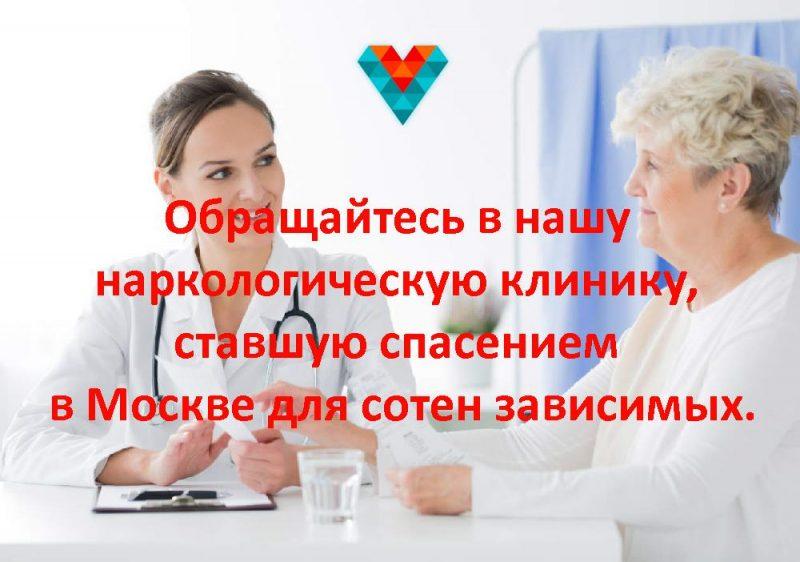 narkologicheskaya-klinika-spasenie-moskva