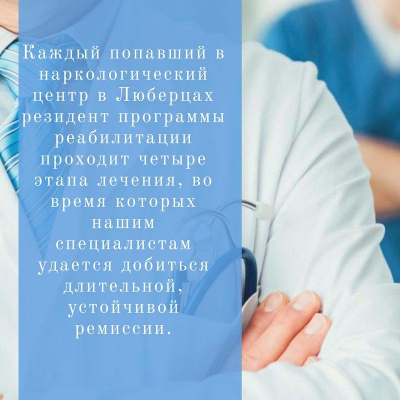 narkologicheskaya-klinika-v-lyubercah-2
