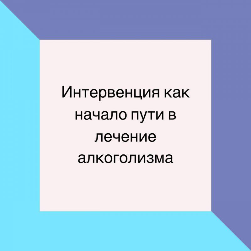 pomoshh-psihologa-pri-alkogolizme-6