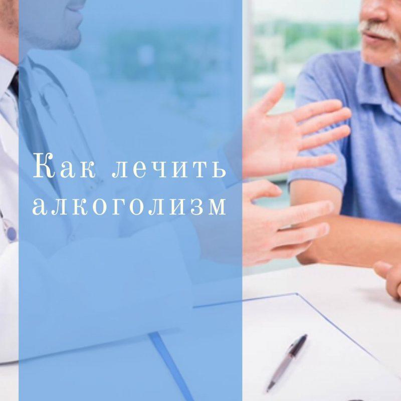 pomoshh-psihologa-pri-alkogolizme-5
