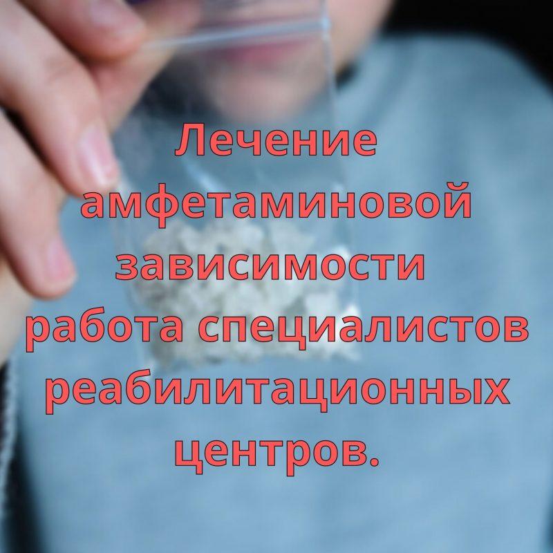 lechenie-amfetaminovoj-zavisimosti-v-moskve-1