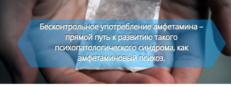 lechenie-amfetaminovoj-zavisimosti-v-moskve3