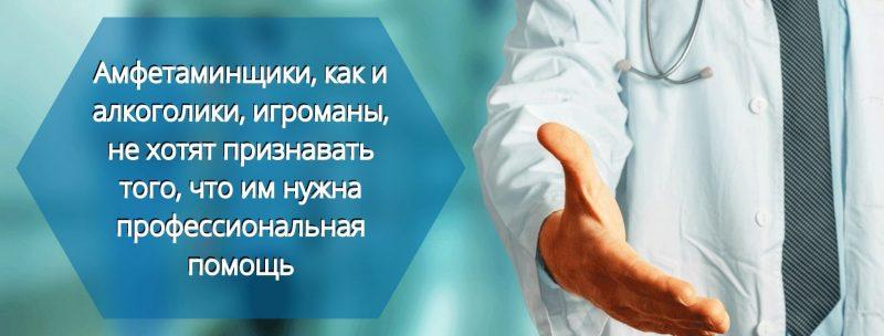 lechenie-amfetaminovoj-zavisimosti-v-moskve6