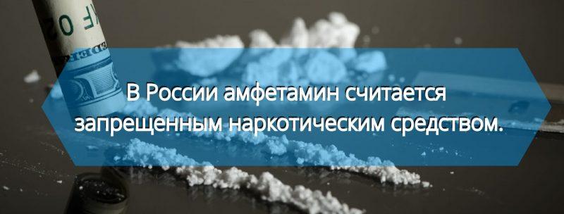 lechenie-amfetaminovoj-zavisimosti-v-moskve2