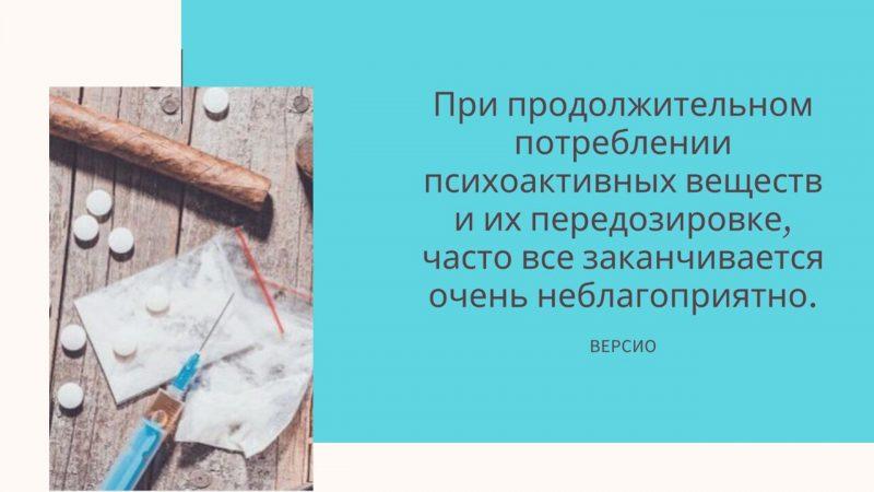 reabilitacionnyj-centr-dlya-narkomanov-3