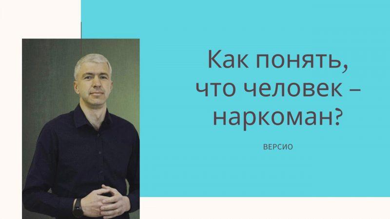 reabilitacionnyj-centr-dlya-narkomanov-2