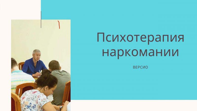 reabilitacionnyj-centr-dlya-narkomanov-6